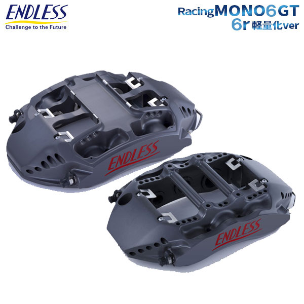 [ENDLESS] エンドレス キャリパー システムインチアップキット RacingMONO6GT&6r 軽量化ver フロント/リアセット 【GT-R R35】 北海道・沖縄・離島は送料1000円(税別)