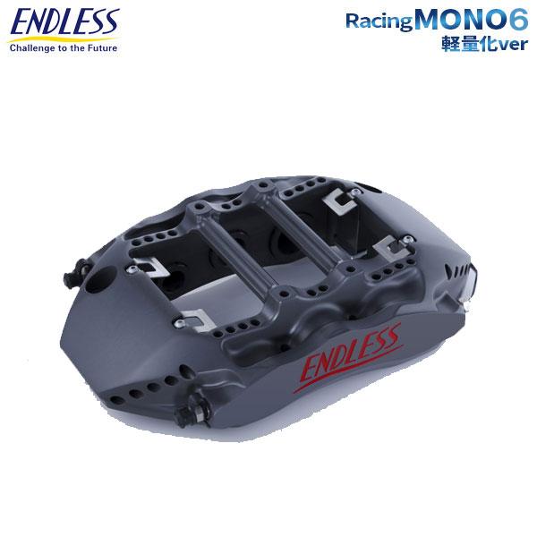[ENDLESS] エンドレス キャリパー システムインチアップキット RacingMONO6r 軽量化ver 【GT-R R35】 北海道・沖縄・離島は送料1000円(税別)