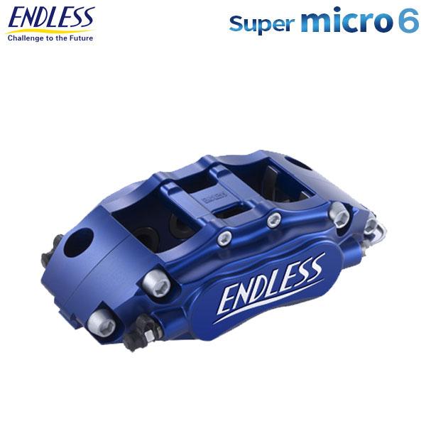 [ENDLESS] エンドレス キャリパー ブレーキキット Super micro6 【SMART スマート / スマート for two】 本州・北海道は送料無料 沖縄・離島は送料1000円(税別)