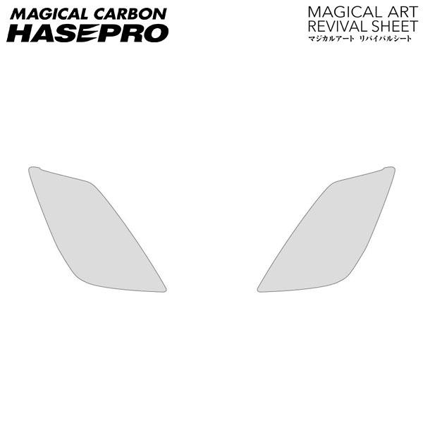[hasepro] ハセプロ マジカルアートリバイバルシート 車種別専用プレカット プリウス NHW20 2009/6~2012/03 グレードEX用