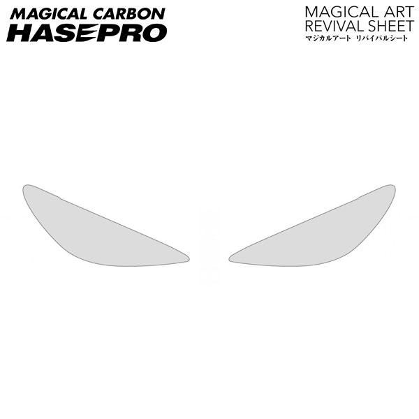 [hasepro] ハセプロ マジカルアートリバイバルシート 車種別専用プレカット エスティマ ACR30W ACR40W MCR30W MCR40W 2000/1~2002/3