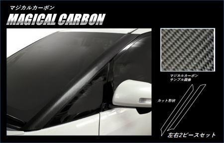 [hasepro] ハセプロ マジカルカーボン Aピラー左右セット エスティマ ACR50W ACR55W GSR50W GSR55W 2006/1~