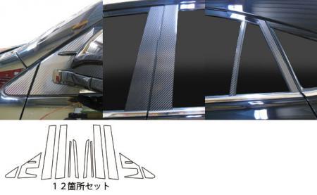 [hasepro] ハセプロ マジカルカーボン ピラーフルセット ハリアー ZSU60W ZSU65W 2013/2~