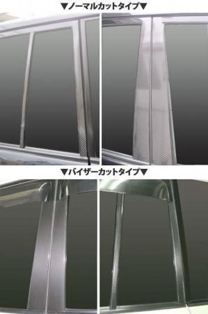 [hasepro] ハセプロ マジカルカーボン ピラーセット ランドクルーザー UZJ100W 1998/1~2007/7