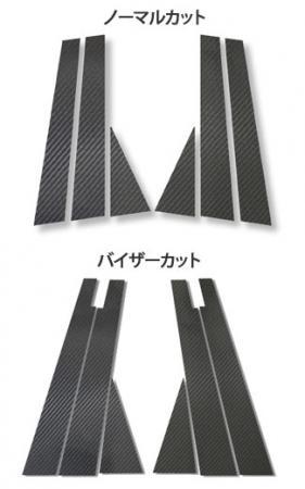 [hasepro] ハセプロ マジカルカーボン ピラーセット オデッセイ RB1 RB2 2003/10~2008/10