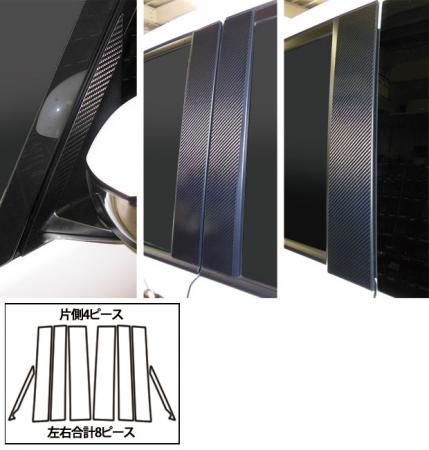 [hasepro] ハセプロ マジカルカーボン ピラーフルセット ステップワゴン RP1 RP2 RP3 RP4 2015/4~