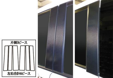[hasepro] ハセプロ マジカルカーボン ピラースタンダードセット ステップワゴン RP1 RP2 RP3 RP4 2015/4~