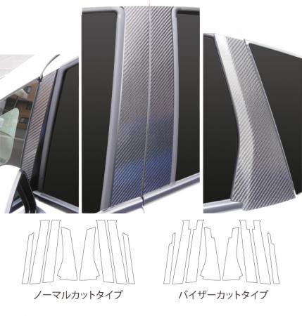 [hasepro] ハセプロ マジカルカーボン ピラーセット フィットハイブリッド GP5 2013/9~
