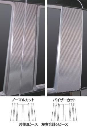 [hasepro] ハセプロ マジカルカーボン ピラースタンダードセット N-BOX / N-BOXカスタム JF1 JF2 2011/12~