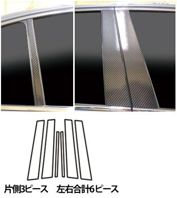 [hasepro] ハセプロ マジカルカーボン ピラースタンダードセット スカイライン HNV37 HV37 YV37 ZV37 2014/2~
