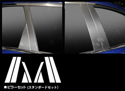 [hasepro] ハセプロ マジカルカーボン ピラースタンダードセット CX-7 ER3P 2006/12~