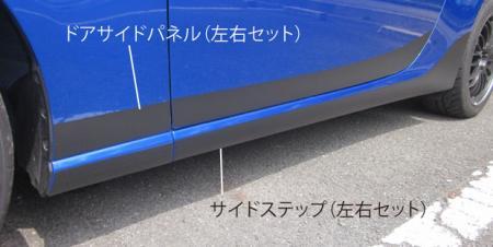 [hasepro] ハセプロ マジカルカーボン ドアサイドパネル BRZ ZC6 2012/3~