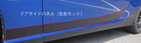 [hasepro] ハセプロ マジカルアートシート ドアサイドパネル BRZ ZC6 2012/3~