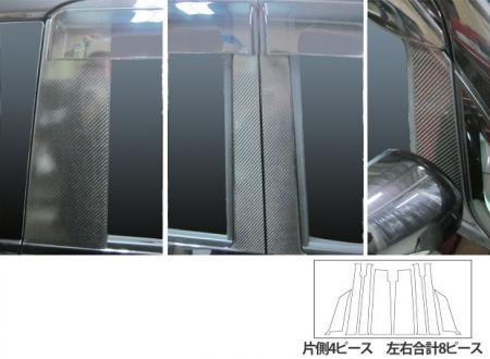 [hasepro] ハセプロ マジカルカーボン ピラーフルセット タントエグゼカスタム L455S 2009/12~