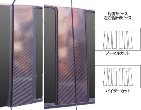 [hasepro] ハセプロ マジカルカーボン ピラースタンダードセット タントカスタム LA600S 2013/10~2015/4