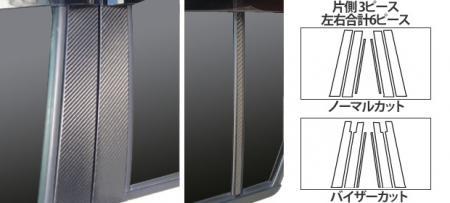 [hasepro] ハセプロ マジカルカーボン ピラースタンダードセット ブーン M300S M301S M310S M312S 2004/6~2010/1