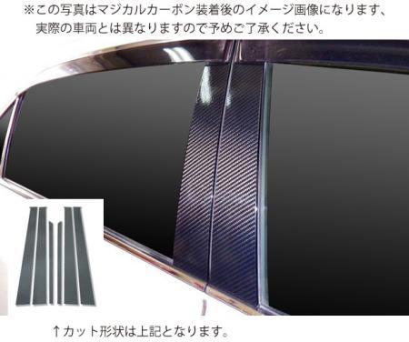 [hasepro] ハセプロ マジカルカーボン ピラーセット ベンツ Cクラスセダン W201(190E) 1985~1993