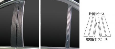 [hasepro] ハセプロ マジカルカーボン ピラースタンダードセット ベンツ Eクラスセダン W212 2009/5~