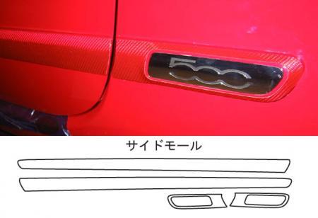 [hasepro] ハセプロ マジカルカーボン サイドモール フィアット 500/500C ABA-31212 ABA-31214 2008/3~