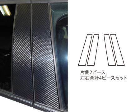 [hasepro] ハセプロ マジカルカーボン ピラーセット BMW ミニ クロスオーバー R60 2014/4~