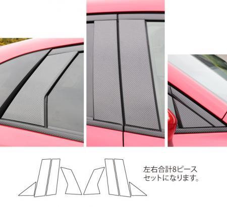 [hasepro] ハセプロ マジカルアートシートNEO ピラーセット CX-3 DK5FW DK5AW 2015/2~