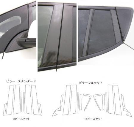 [hasepro] ハセプロ マジカルカーボン ピラーセット フルセット リーフ ZE0 AZE0 2010/12~