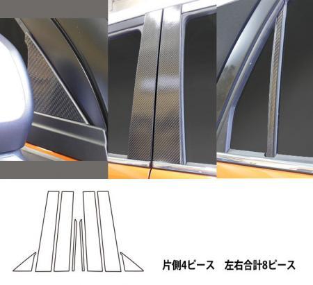 [hasepro] ハセプロ マジカルカーボン ピラースタンダードセット キャスト LA250S 2015/10~