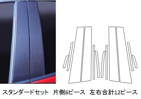 [hasepro] ハセプロ マジカルカーボン ピラー プリウス ZVW50 ZVW51 ZVW55 2015/12~