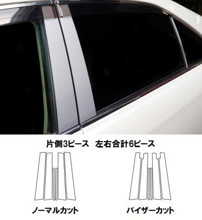 [hasepro] ハセプロ マジカルカーボン ピラースセット カムリ ACV40 ACV45 2006/1~2011/8