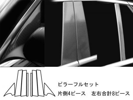[hasepro] ハセプロ マジカルカーボン ピラーフルセット ベンツ GLCクラス X253 2016/2~