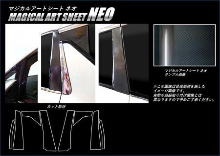[hasepro] ハセプロ マジカルアートシートNEO ピラーセット ヴェルファイア AGH30W AGH35W GGH30W GGH35W 2015/1~