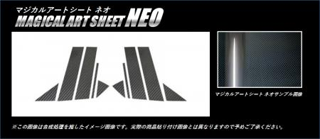 [hasepro] ハセプロ マジカルアートシートNEO ピラーセット アクセラスポーツ BMEFS 2013/11~