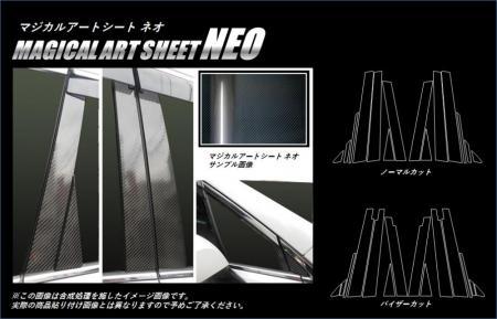 [hasepro] ハセプロ マジカルアートシートNEO ピラー フォレスター SJ5 SJG 2012/11~