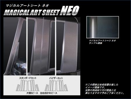 [hasepro] ハセプロ マジカルアートシートNEO ピラー フルセット N-BOX / N-BOXカスタム JF1 JF2 2011/12~