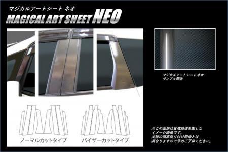 [hasepro] ハセプロ マジカルアートシートNEO ピラーセット シャトル GP7 GP8 2015/5~