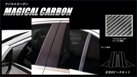 [hasepro] ハセプロ マジカルカーボン ピラー フルセット ベンツ Cクラスセダン W205 2014/7~