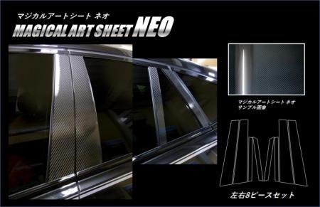 [hasepro] ハセプロ マジカルアートシートNEO ピラーセット BMW X6 F16 2014/8~