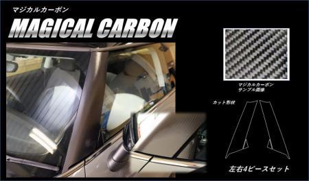 [hasepro] ハセプロ マジカルカーボン Aピラー BMW ミニ 3ドア F56 2014/4~