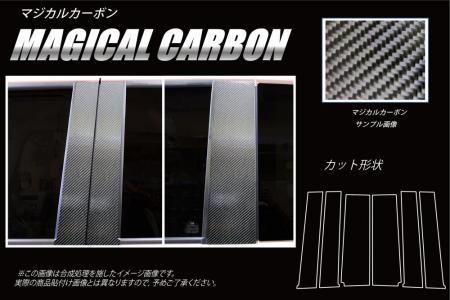 [hasepro] ハセプロ マジカルカーボン ピラースタンダード N-BOX JF3 JF4 2017/8~