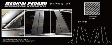 [hasepro] ハセプロ マジカルカーボン ピラー CX-8 KG2P 2017/12~
