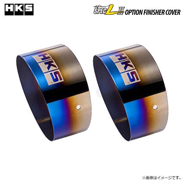 HKS Hi-Power SPEC-L II オプションフィニッシャーカバー スイフトスポーツ CBA- ZC33S K14C(TURBO) 2017/09~ φ94 L=118 チタンB 1台分セット