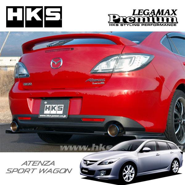 [HKS] マフラー LEGAMAX Premium アテンザ DBA-GH5FW L5-VE 08/01~12/10 スポーツワゴン 個人宅配送不可 沖縄・離島は要確認