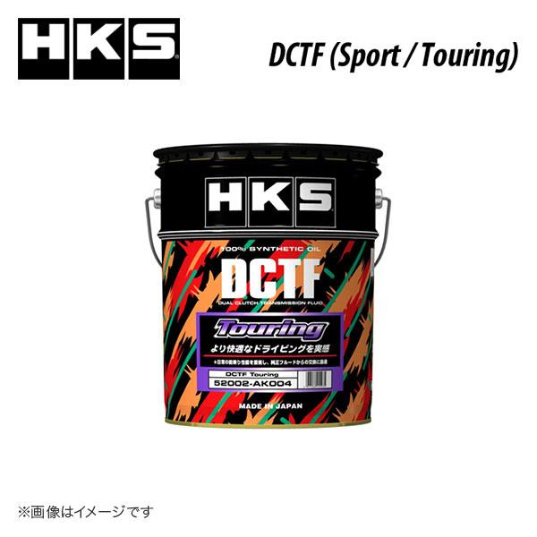 HKS DCTF DCTF Touring 20L 北海道・沖縄・離島は要確認