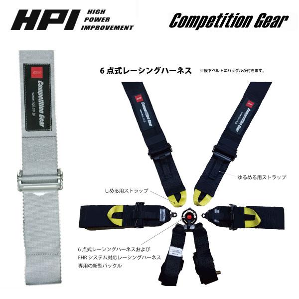 [HPI] レーシングハーネス 6点式 シルバー
