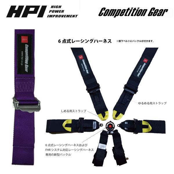 [HPI] レーシングハーネス 6点式 パープル