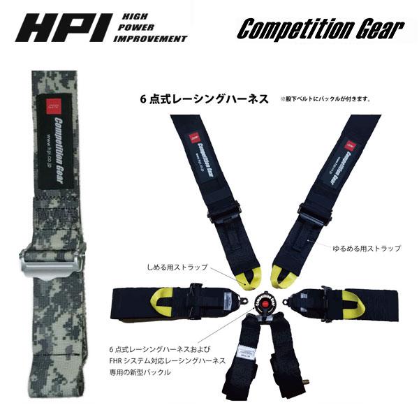 [HPI] レーシングハーネス 6点式 デザートカモフラージュ