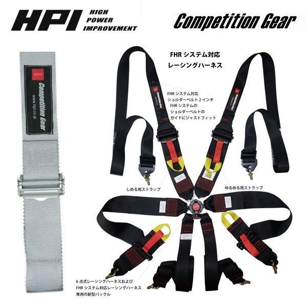[HPI] ハンス対応レーシングハーネス 6点式 シルバー