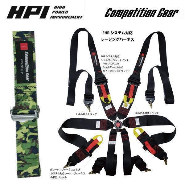 [HPI] ハンス対応レーシングハーネス 6点式 カモフラージュ