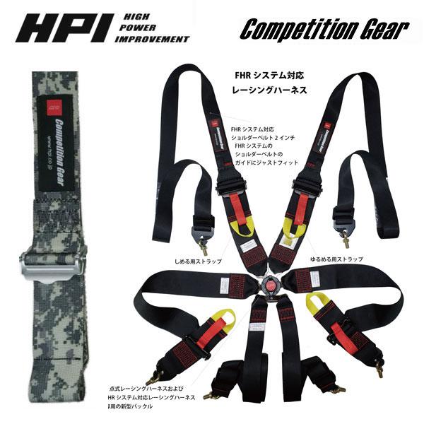 [HPI] ハンス対応レーシングハーネス 6点式 デザートカモフラージュ