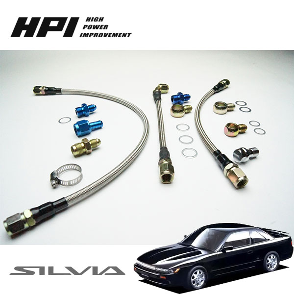 耐熱性 耐圧性に優れた油圧を確実に伝道する ☆新作入荷☆新品 HPI ステンレスメッシュ オイル セール ウォーターラインフルセット PS13 シルビア SR20DET 180SX RPS13